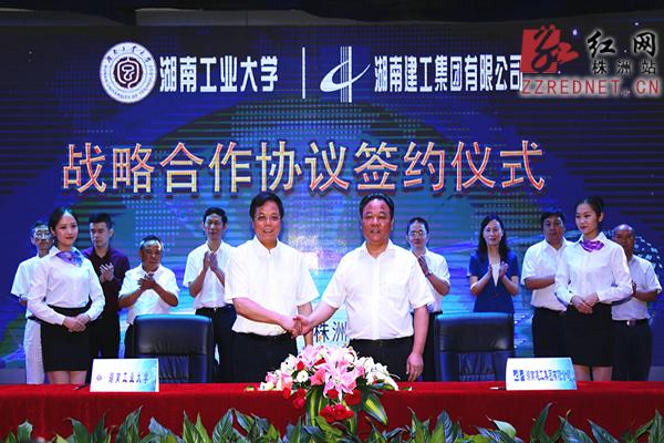 湖南工业大学携手湖南建工集团开