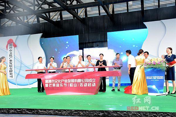湘潭市文产公司昭山挂牌创建