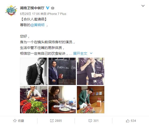 """黄晓明加盟《中餐厅》,""""玄奘""""不""""取经""""传递中华美食文化"""