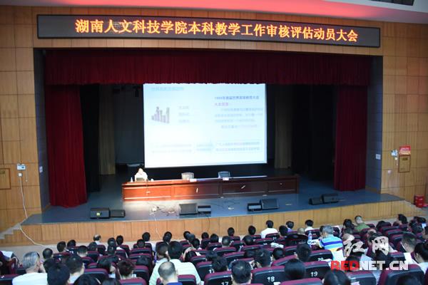 湖南人文科技学院将于2019年接受
