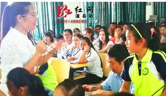 道县2017年教师暑期培训拉开帷幕