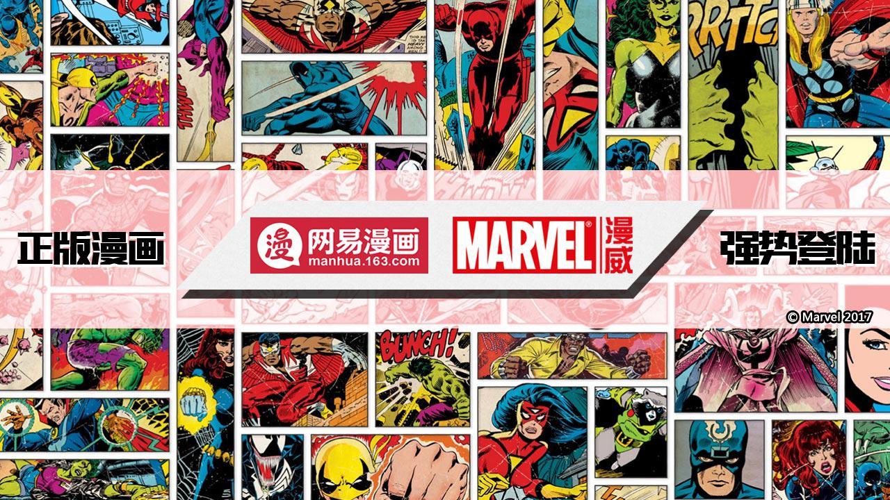 网易漫画首度刊载漫威漫画 打造首部国漫超级