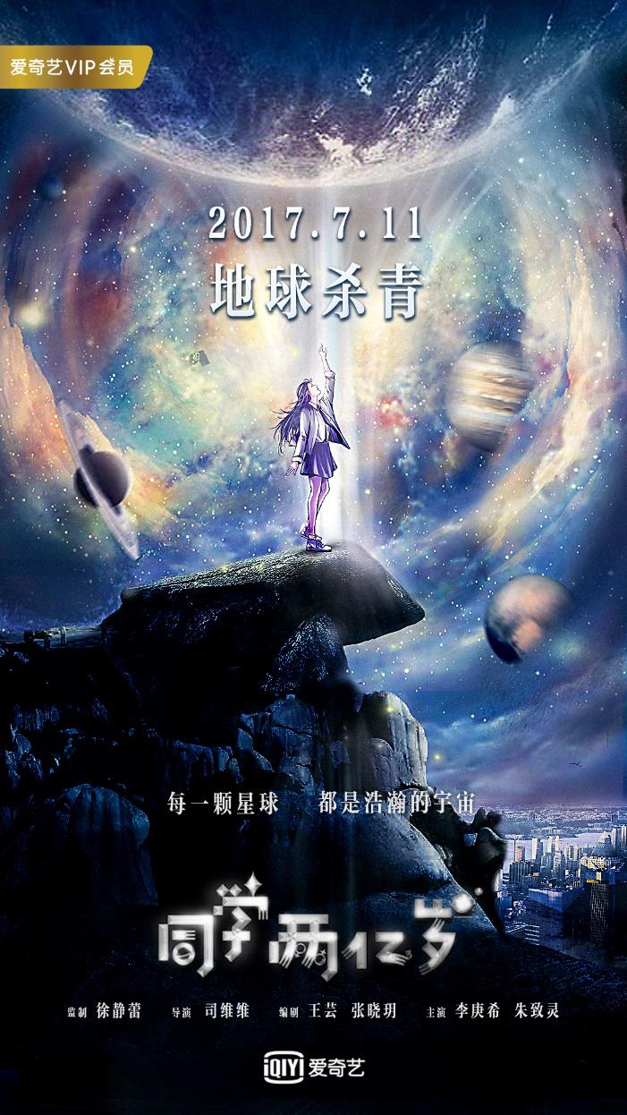 """网剧《同学两亿岁》杀青_""""科幻+青春""""开创校园剧新格局"""