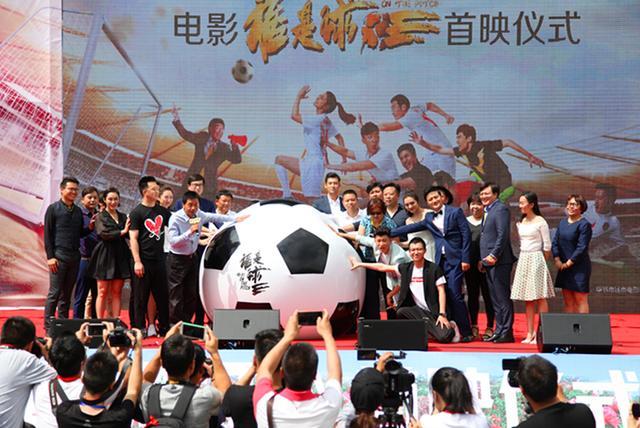电影《谁是球王》毕节首映 助力青少年足球发展