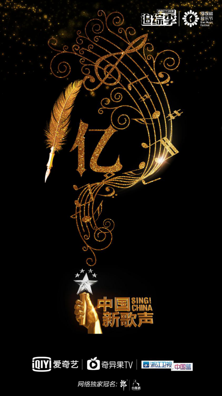"""爱奇艺《中国新歌声》第二季首播2小时破亿 暑期音乐""""追综季""""强力爆发"""