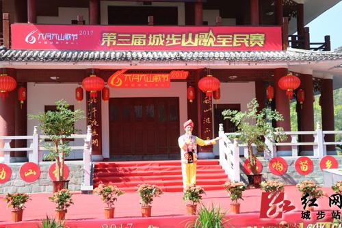 城步第三届全民山歌赛正式开幕