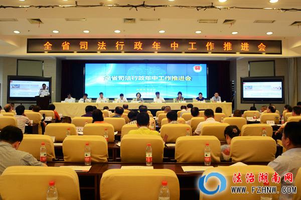 湖南省司法行政系统年中工作推进会长沙召开