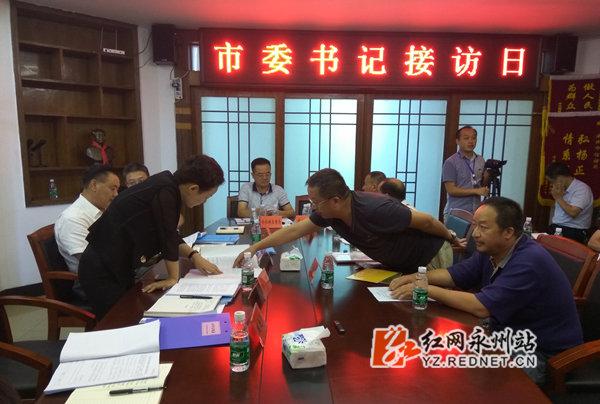 永州市三级党委书记定期同步接待信访群众