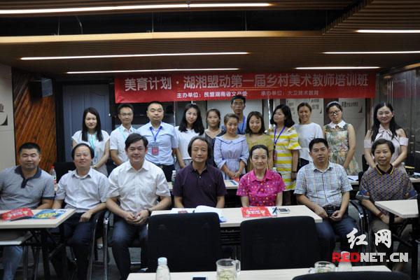 美育计划 湖湘盟动首届乡村美术教师培训班开
