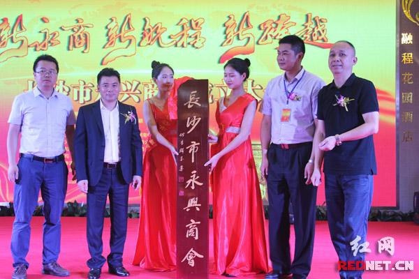 长沙市永兴商会在长成立 捐赠50万帮扶永兴县贫困学子
