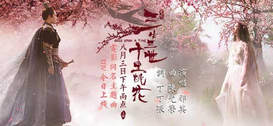 《三生三世十里桃花》主题曲那英诠释八荒四海之恋