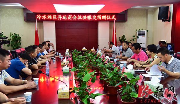 上海广东湘商情系家乡 捐赠82万支援冷水滩受灾群众