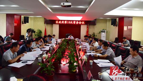桂砺锋主持召开冷水滩区政府第10次常务会议
