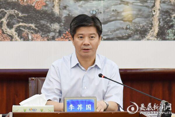 市委书记、市人大常委会主任李荐国主持召开会议
