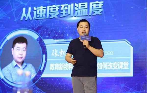 学霸君张凯磊:AI助力个性化教育 拒绝填鸭式学习