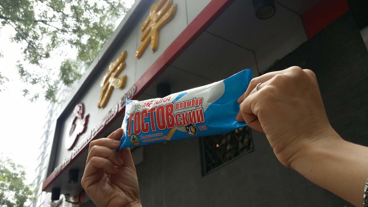 """庆丰包子铺售卖的""""古斯托夫""""冰淇淋。(新华社记者王申摄)"""
