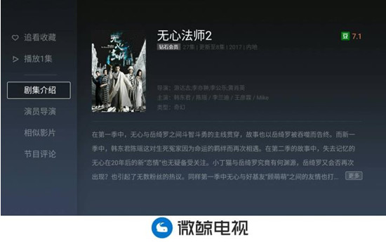 """""""老干部""""履历持续升级 微鲸首播靳东暑期新剧承包迷妹芳心"""