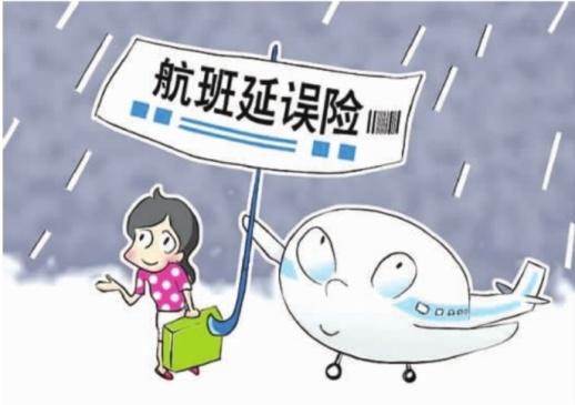 航班准点率下降 延误险悄然 变脸 下架 捆绑销售成常态图片
