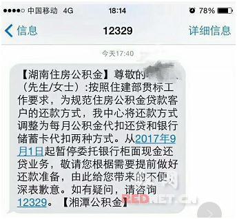 湘潭公积金_湘潭市公积金贷款部分还贷方式将从9月1日起暂停使用