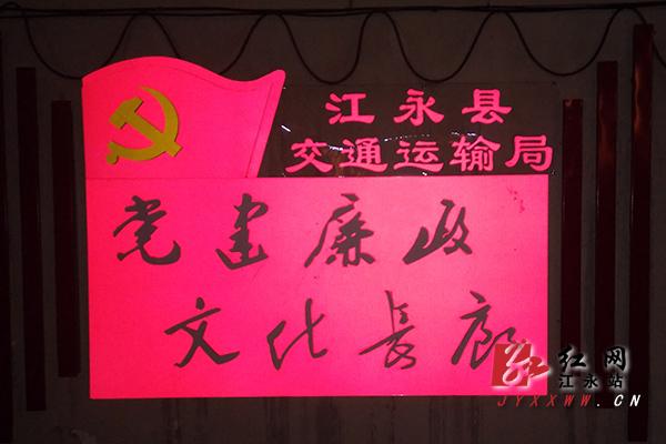江永县交通局打造党建廉政文化长廊 让每面墙壁都会说话