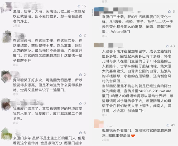 """""""We are 厦门"""" 引发共鸣, 网友们告白感动了更多厦门人"""