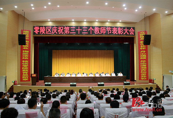 零陵区召开第三十三个教师节表彰大会