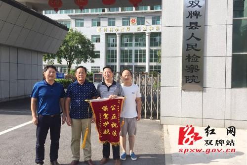 双牌县检察院服务企业获赠锦旗