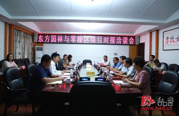 零陵区与北京东方园林集团举行项目对接座谈会
