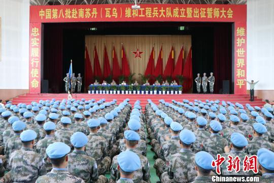 中国第八批赴南苏丹维和部队举行出征誓师大会(图)