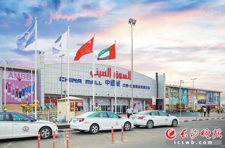 """位于阿联酋的阿治曼中国城,是湖南省首批境外经贸合作园区和湖南对接""""一带一路""""重点项目,已成为中国企业在阿治曼投资最大、中东乃至西亚地区第二大中国商品批发采购交易中心。"""