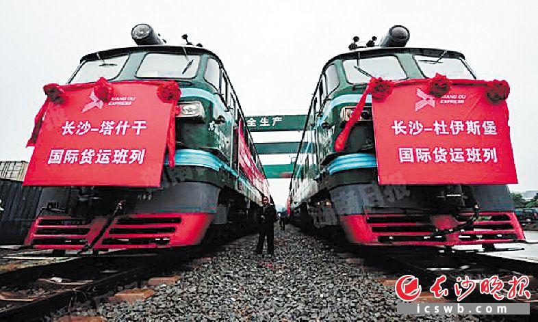"""""""中欧快线(长沙)""""已开通至汉堡(杜伊斯堡)、莫斯科、塔什干等6条货运线路,实现双向常态化运营。"""