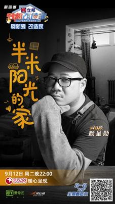 """《梦想改造家》找回阳光 6万极限预算DIY""""北漂""""之家"""