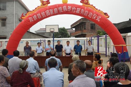 双牌县举办贫困家庭慢病签约服务启动仪式
