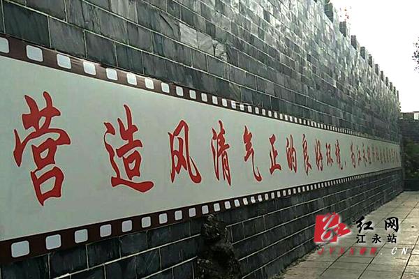 """江永县强化廉政""""微建设""""造浓廉政文化氛围"""