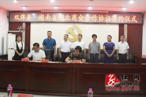 我县与湖南省湖北商会签订投资合作框架协议