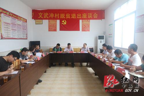 财政部湖南专员办教育扶贫结对宁远31名瑶家贫困学子