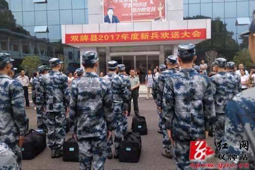 双牌县55名入伍新兵踏上征程