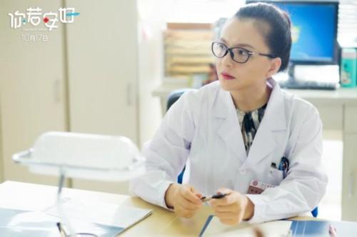 《你若安好》定档1017 曝海报预告诠释医者仁心