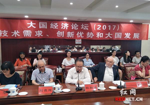 大国经济论坛2017学术年会在湖南