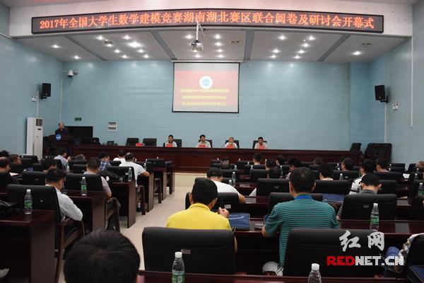 2017全国大学生数学建模竞赛湘鄂赛区阅卷在