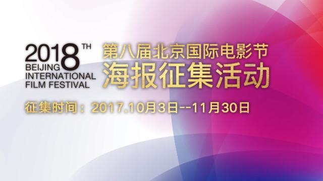第八届北京国际电影节海报征集活动将正式启动