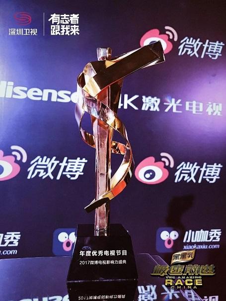 Keep Amazing! 《极速前进》获年度优秀电视节目奖