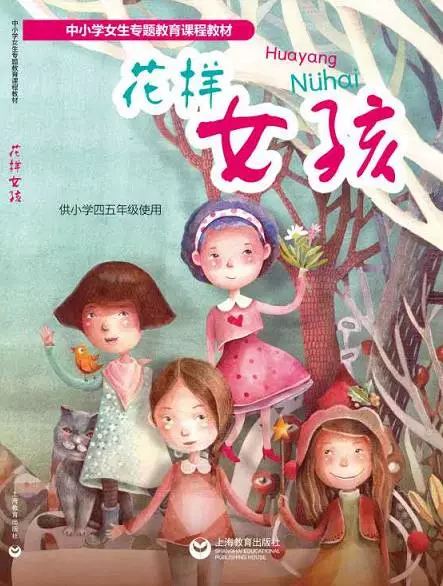 Shanghai primary schools get textbook just for girls
