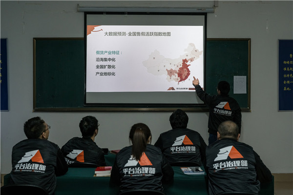 Alibaba leads the fight against counterfeit goods