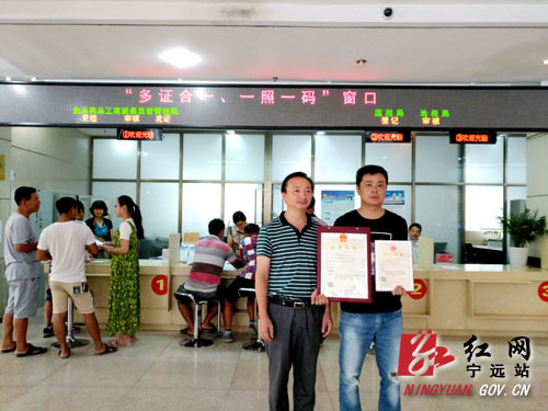 """宁远县发出第一张""""多证合一、一照一码""""营业执照"""