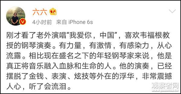 老外震撼合唱《我爱你中国》 作家六六:听哭了