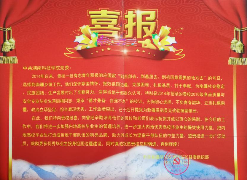 湖南科技学院毕业学子获新疆温宿县委组织部点赞
