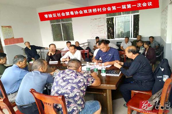 零陵成立首个农村禁毒分会