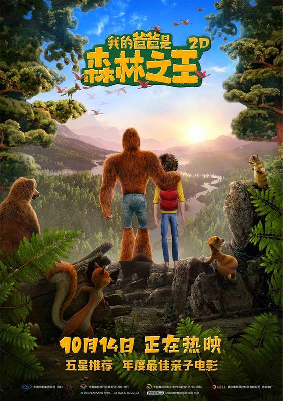 """年度最佳亲子片《我的爸爸是森林之王》发""""父子同行""""海报"""