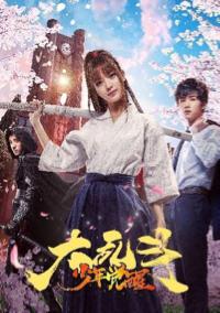《大乱斗》曝光日系海报 今日震撼上映
